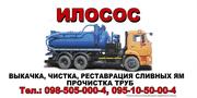 Илосос Ассенизатор чистка сливных ям  50 гр